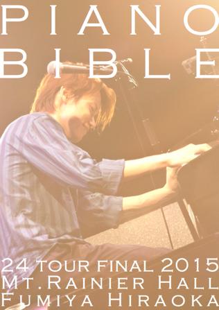 アトヨンの制作実績(平岡史也様「Piano Bible 24 tour FINAL」DVD収録)