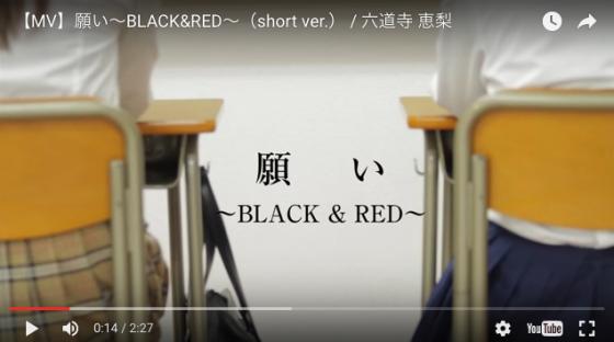 アトヨンの制作実績(六道寺 恵梨様「願い~BLACK&RED~」)