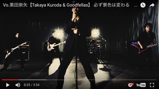 アトヨンの制作実績(Takaya Kuroda & Goodfellas 様「必ず景色は変わる」)