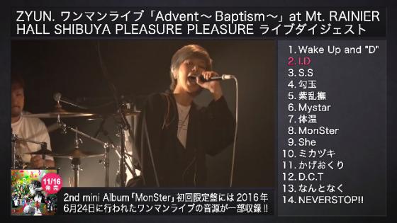アトヨンの制作実績(ZYUN. 様「ワンマンライブ Advent~baptism~ ダイジェスト」)