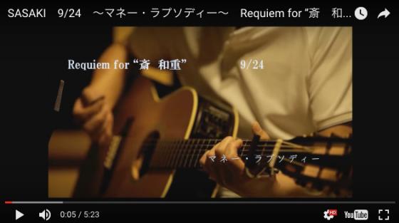 """アトヨンの制作実績(佐々木 隆様「マネー・ラプソディー Requiem for """"斎 和重""""」)"""