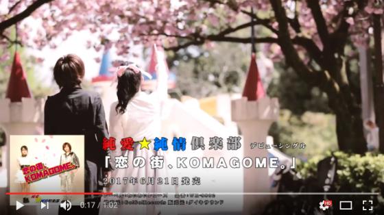 アトヨンの制作実績(純愛★純情倶楽部様 「恋の街、KOMAGOME。」)