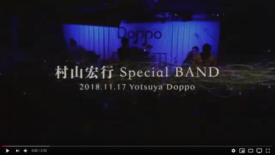 アトヨンの制作実績(村山宏行 Special Bandさまワンマンライブ)