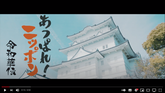 アトヨンの制作実績(令和華伝 様 「あっぱれ!ニッポン」)