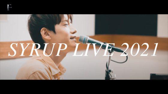 アトヨンの制作実績(平岡史也 様「Syrup Live 2021」)